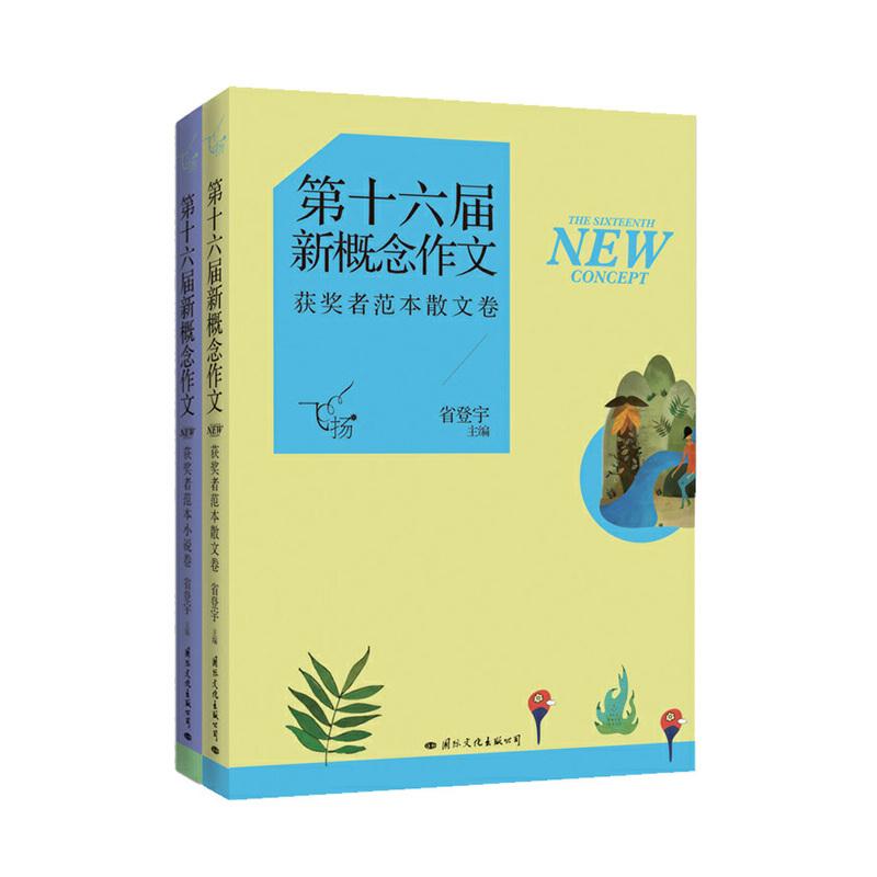 飞扬:第十六届新概念作文获奖小说散文(全两册)