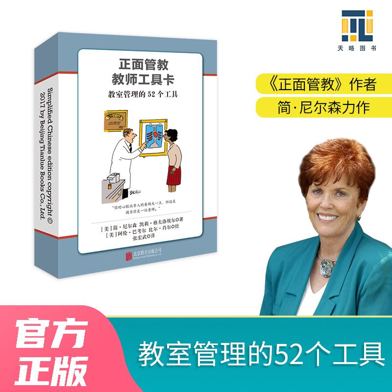 《正面管教教师工具卡》教室管理的52个工具;家庭教育畅销书《正面管教》作者力作。天略图书出品