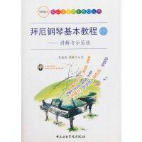 拜厄钢琴基本教程(下)讲解与示范版