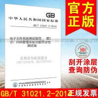 GB/T 31021.2-2014电子文件系统测试规范 第2部分:归档管理系统功能符合性 测试细