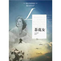 外国文学名著名译丛书:茶花女 [法] 小仲马,胡小跃 9787540756307