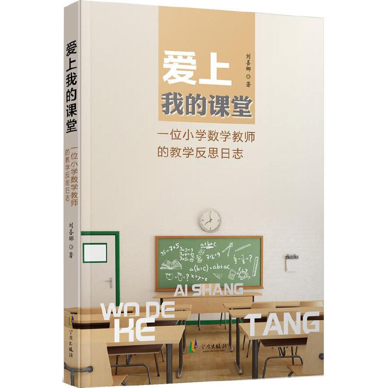 爱上我的课堂 —— 一位小学数学教师的教学反思日志