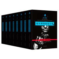 福尔摩斯探案全集 青少版 全8册 世界经典探案故事集 插图本