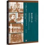 邵武四十年:美国传教士医生福益华在华之旅,1892-1932