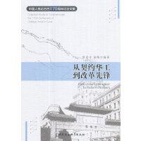从契约华工到改革先锋――中国人抵达古巴170周年纪念文集
