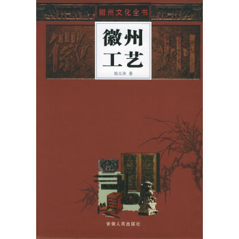 徽州工艺——徽州文化全书