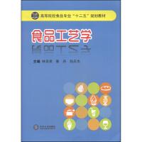 【二手旧书8成新】食品工艺学/食品专业 林亲录,秦丹,孙庆杰 9787548708834