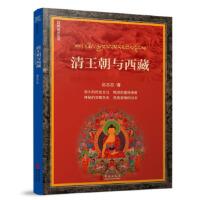 清王朝与西藏 9787507509151