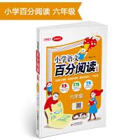 六年级语文百分阅读 (2019版)
