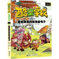 酷虫学校昆虫科普漫画系列:爱惹麻烦的玫瑰金龟子