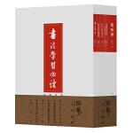 邓散木书艺集粹(全六册)