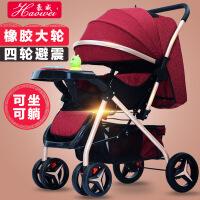 婴儿手推车可坐躺高景观双向轻便折叠减震简易儿童小孩新生宝宝车