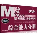 【DD】2015MBA MPA MPAcc联考模拟试卷系列 综合能力分册 第13版 袁进,孙勇,赵鑫全著 机械工业出版