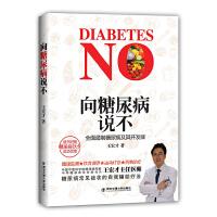 【二手旧书8成新】向糖尿病说不 王宏才 9787560573342