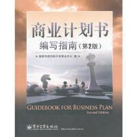 【二手旧书8成新】商业计划书编写指南(第2版 国家科技风险开发事业中心 9787121171802