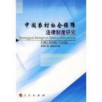 中国农村社会保障法律制度研究 欧阳仁根,赵新龙 9787010081687