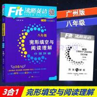 2020版Fit沸腾英语广州专用版8八年级初二完形填空与阅读理解分层突破3合1广州市优选160篇