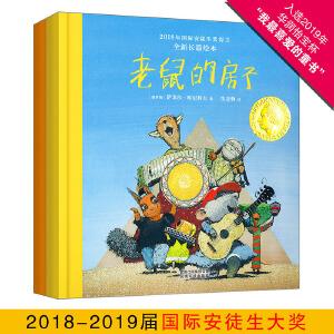 2018年国际安徒生奖得主全新长篇绘本:狐狸和兔子・老鼠的房子(套装共2册)