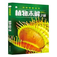 16开百科探索丛书(3190461A00)植物未解之谜