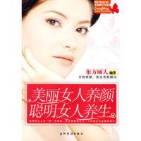 【二手旧书8成新】美丽女人养颜聪明女人养生 东方丽人 9787508516554