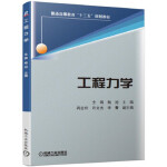工程力学(本科教材) 全锦,杨旭,巩会玲,许文杰,李青 9787111624356