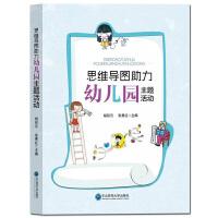【正版】思维导图助力幼儿园主题活动