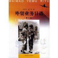 外贸业务日语(修订版)