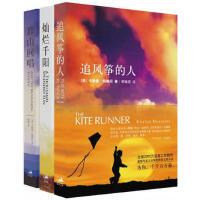 追风筝的人系列套装(全三册)《追风筝的人》《群山回唱》《灿烂千阳》 (《追风筝的人》作者胡赛尼催泪三部曲经典套装,感动