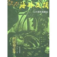 【二手旧书8成新】海外文摘:哲思励志卷(20周年典藏本 何桂全 9787503224645