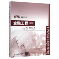 【二手旧书8成新】金融工程(第2版(B&E列 周复之,杨世峰 9787302385974