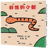 蒲蒲兰绘本馆系列 好饿的小蛇 宫西达也 著 蒲蒲兰/译 4-5-6-7岁阅读一本激发孩子想象力的图画书 入围父母必读红