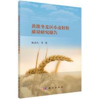 黄淮冬麦区小麦质量研究报告