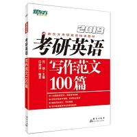 新东方 (2019)考研英语写作范文100篇