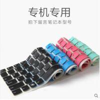 联想 索尼 三星 苹果 戴尔 惠普HP 华硕 宏碁 笔记本 键盘膜 专用键位 防尘 防水键盘保护膜