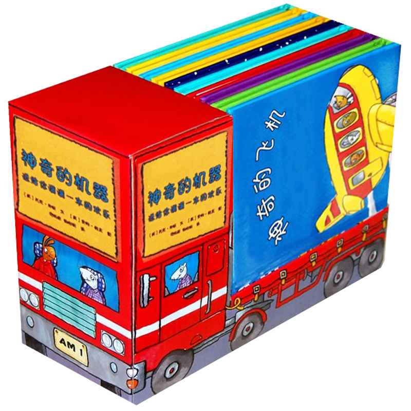 【硬壳精装】麦克米伦系列 神奇的机器全套10册礼盒装 0-3-6岁儿童绘本图画书低幼科普儿童汽车启蒙书籍正版畅销幼儿故事书童书 畅销益智绘本