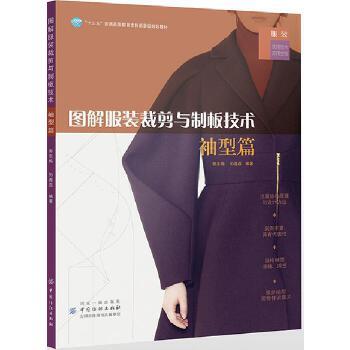 图解服装裁剪与制板技术 袖型篇 服装袖型结构设计 原理与技巧书 连身袖插肩袖变化袖结构设计制图 男装女装服装袖子款式造型设计