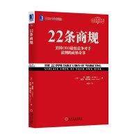 22条商规(团购,请致电010-57993380)
