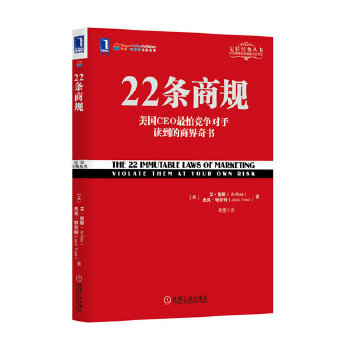 22条商规(pdf+txt+epub+azw3+mobi电子书在线阅读下载)