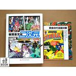 正版 中文版 视觉亚文化 二次元 漫画、游戏和cosplay起源发展现状介绍 二次元漫画 电子游戏作品及配图鉴赏图集