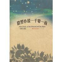 微型小说一千零一夜・第五卷(电子书)
