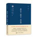 跨文化研究丛书--康熙皇帝.耶稣会士.科学传播