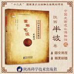 中国史前遗址博物馆 童年气派 半坡卷