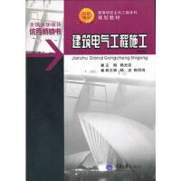 【二手旧书8成新】建筑电气工程施工(第3版 杨光臣 9787562411178