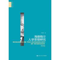 海德格尔人学思想研究(修订版)
