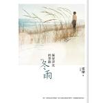 凝望浮光的季�――冬雨港版 台版 繁体书