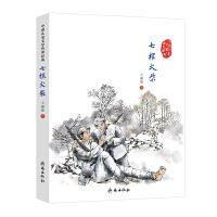 中国儿童文学传世经典:七根火柴