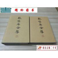 【二手9成新】张岱年全集(2册合售) 9787202019900 /张岱年 河