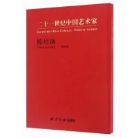 二十一世纪中国艺术家陈培顶 国画卷