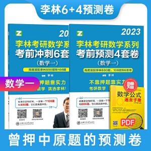 分开发货【正版】李林2021考研数学系列考前冲刺6套卷+终极预测4套卷 数学一