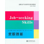 Job-Seeking skills求职技能(祝慧敏)(G)